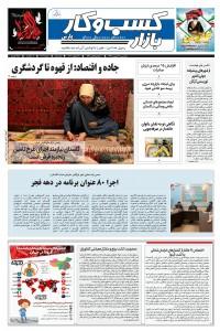 روزنامه بازار کسب و کار پارس شماره 231