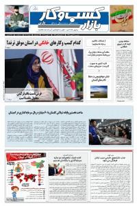 روزنامه بازار کسب و کار پارس شماره 232