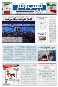 روزنامه بازار کسب و کار پارس شماره 233