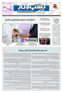 روزنامه بازار کسب و کار پارس شماره 253