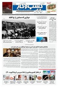 روزنامه بازار کسب و کار پارس شماره 261