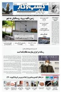 روزنامه بازار کسب و کار پارس شماره 263