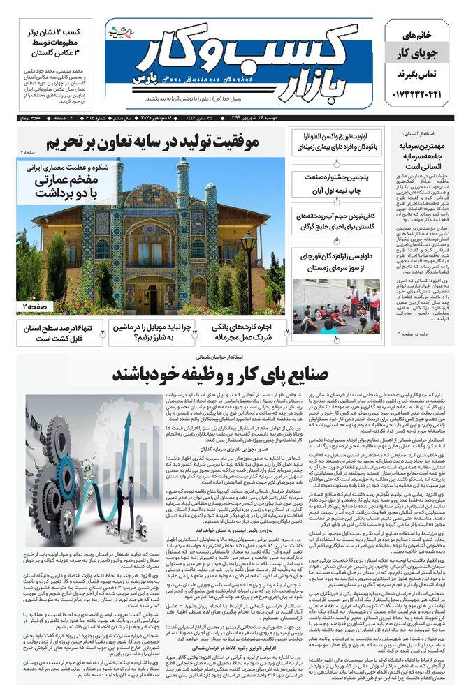 روزنامه بازار کسب و کار پارس شماره 265