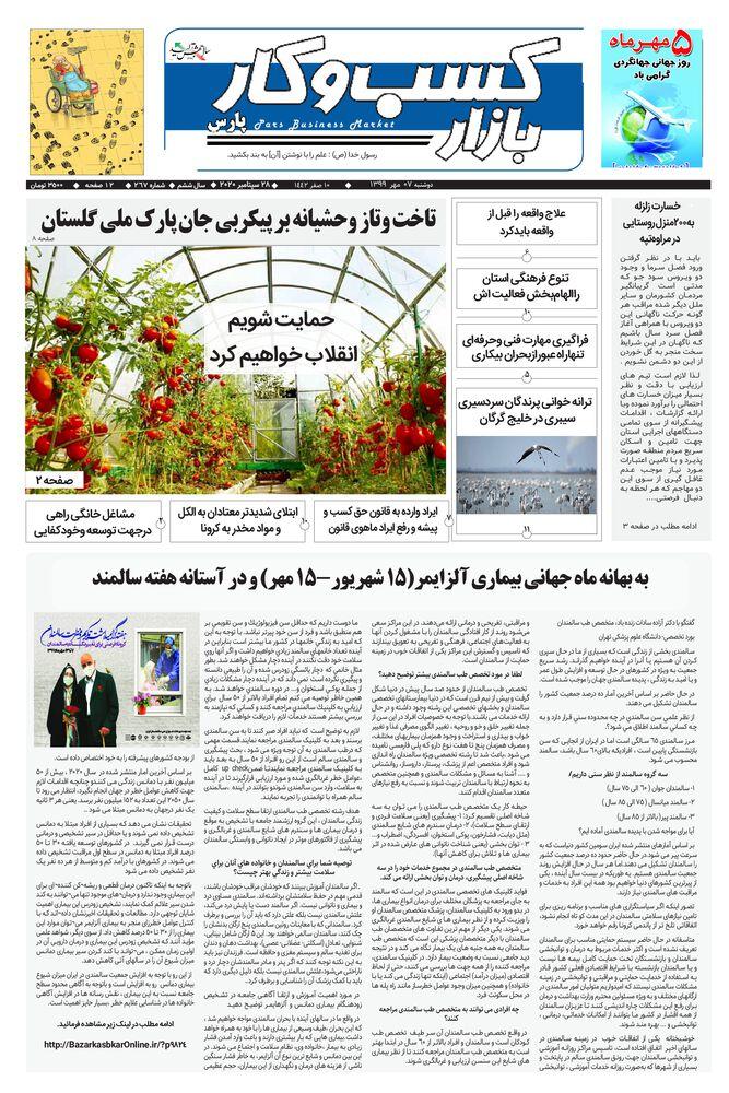 روزنامه بازار کسب و کار پارس شماره 267