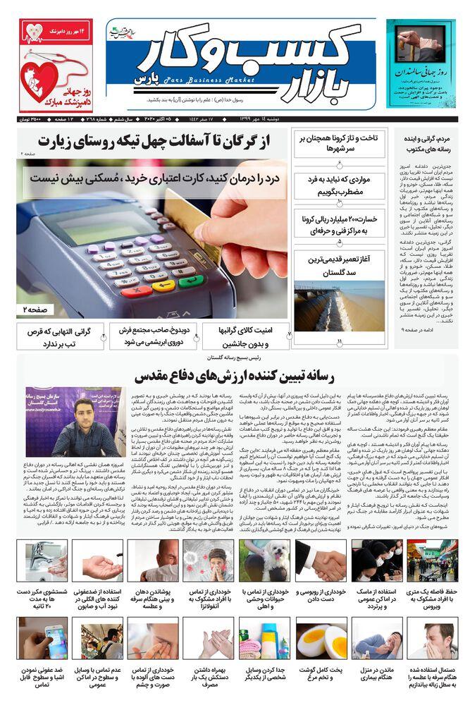 روزنامه بازار کسب و کار پارس شماره 268