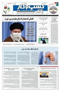 روزنامه بازار کسب و کار پارس شماره 271