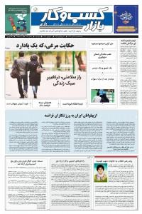 روزنامه بازار کسب و کار پارس شماره 272
