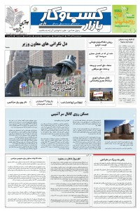 روزنامه بازار کسب و کار پارس شماره 273