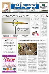 روزنامه بازار کسب و کار پارس شماره 275