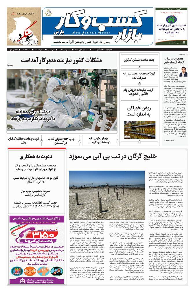روزنامه بازار کسب و کار پارس شماره 274