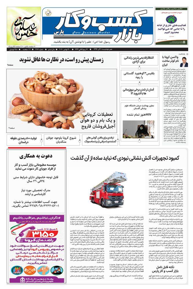 روزنامه بازار کسب و کار پارس شماره 276