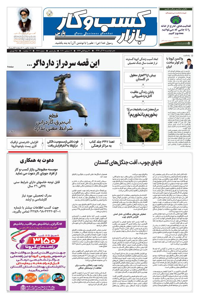 روزنامه بازار کسب و کار پارس شماره 277