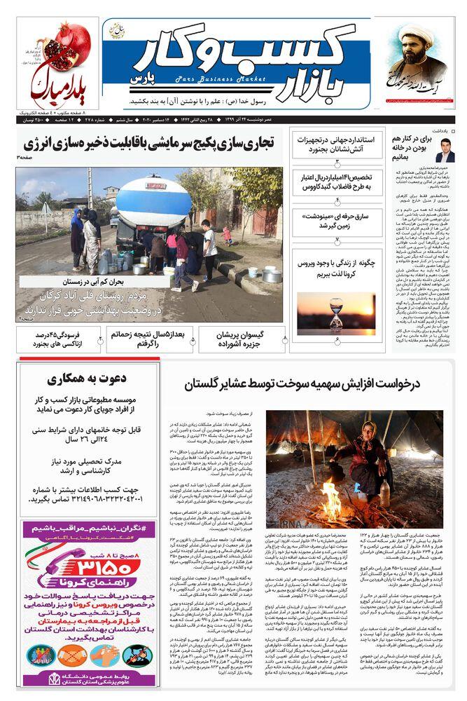 روزنامه بازار کسب و کار پارس شماره 278