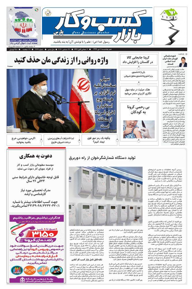 روزنامه بازار کسب و کار پارس شماره 279