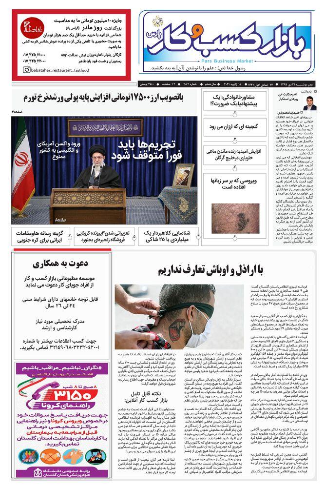 روزنامه بازار کسب و کار پارس شماره 282