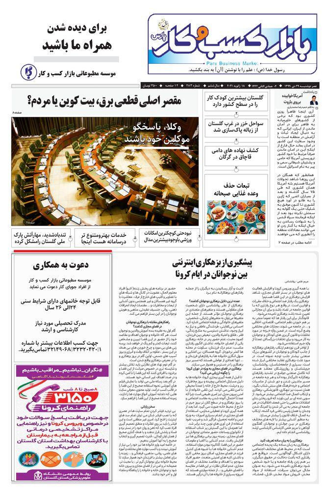 روزنامه بازار کسب و کار پارس شماره 283