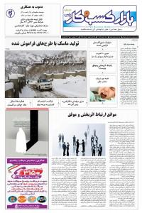روزنامه بازار کسب و کار پارس شماره 284