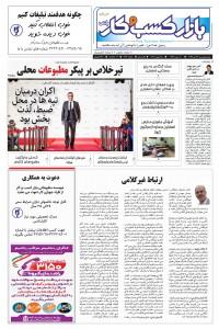 روزنامه بازار کسب و کار پارس 287