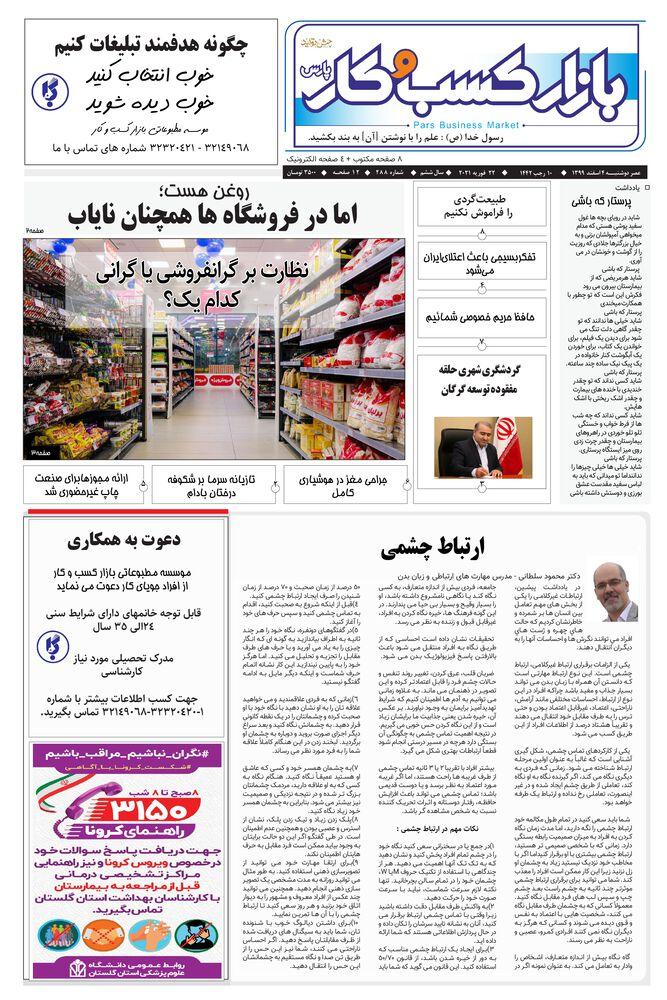 روزنامه بازار کسب و کار پارس شماره 288