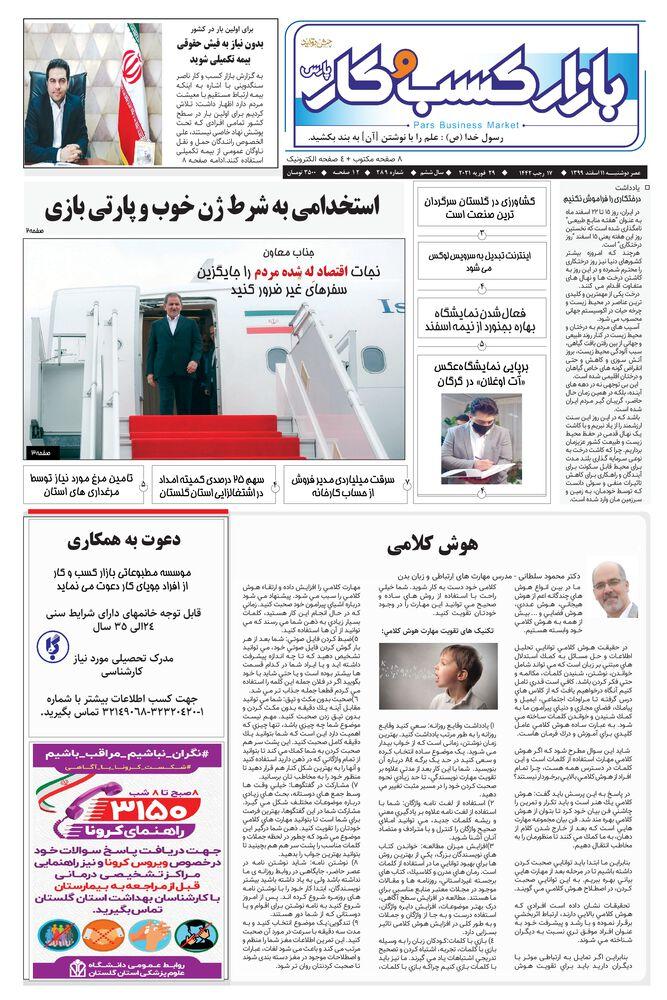 روزنامه بازار کسب و کار پارس شماره 289