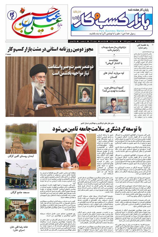 روزنامه بازار کسب و کار پارس شماره 290