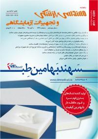 ماهنامه مهندسی پزشکی و تجهیزات آزمایشگاهی 223