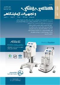ماهنامه مهندسی پزشکی و تجهیزات آزمایشگاهی 222