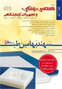 ماهنامه مهندسی پزشکی و تجهیزات آزمایشگاهی 221