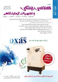ماهنامه مهندسی پزشکی و تجهیزات آزمایشگاهی 220