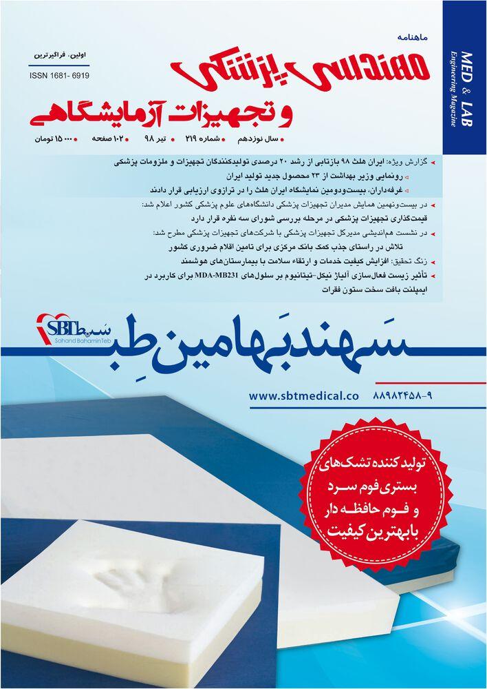 ماهنامه مهندسی پزشکی و تجهیزات آزمایشگاهی شماره 219