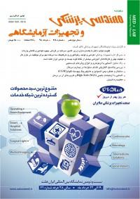 ماهنامه مهندسی پزشکی و تجهیزات آزمایشگاهی 218