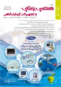ماهنامه مهندسی پزشکی و تجهیزات آزمایشگاهی 217