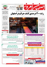 روزنامه اصفهان امروز 4040