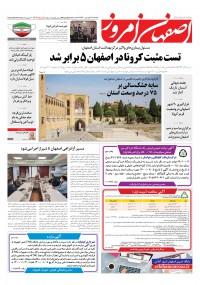 روزنامه اصفهان امروز شماره 4041