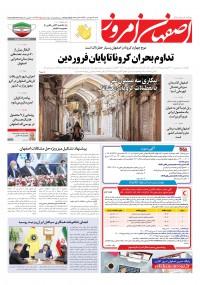 روزنامه اصفهان امروز شماره 4042