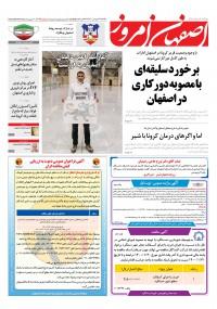 روزنامه اصفهان امروز شماره 4043
