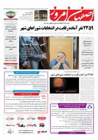 روزنامه اصفهان امروز 4059