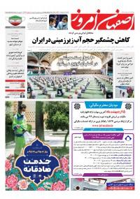 روزنامه اصفهان امروز 4060