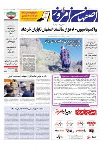 روزنامه اصفهان امروز 4061