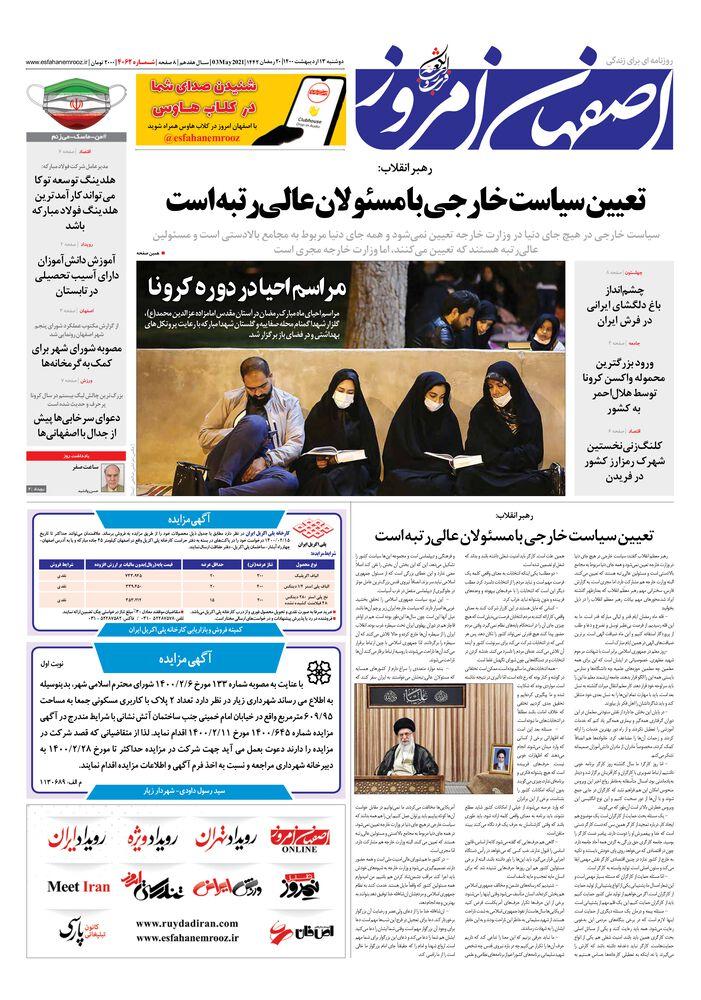 روزنامه اصفهان امروز شماره 4062