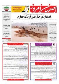روزنامه اصفهان امروز 4063