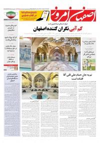 روزنامه اصفهان امروز 4064