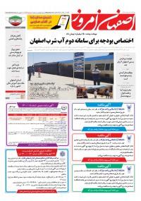 روزنامه اصفهان امروز شماره 4082