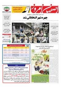 روزنامه اصفهان امروز شماره 4083