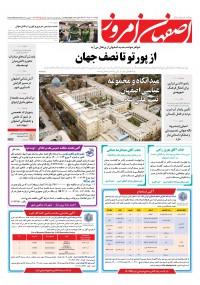 روزنامه اصفهان امروز شماره 4084
