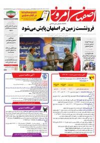 روزنامه اصفهان امروز شماره 4085