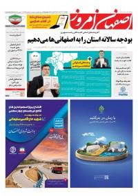 روزنامه اصفهان امروز شماره 4091