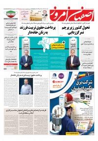 روزنامه اصفهان امروز شماره 4092