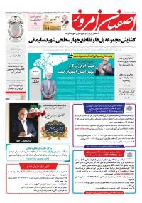 روزنامه اصفهان امروز شماره 4094