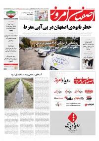 روزنامه اصفهان امروز 4124